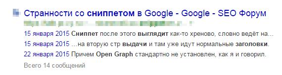 пример заголовка сниппета open graph