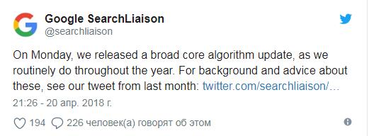 Google обновил основной алгоритм ранжирования 16/04/2018