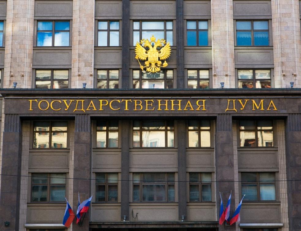 государственная дума РФ здание
