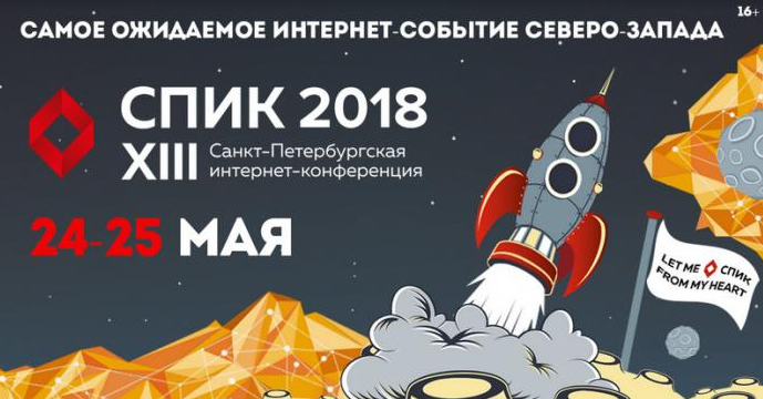 конференция СПИК 2018