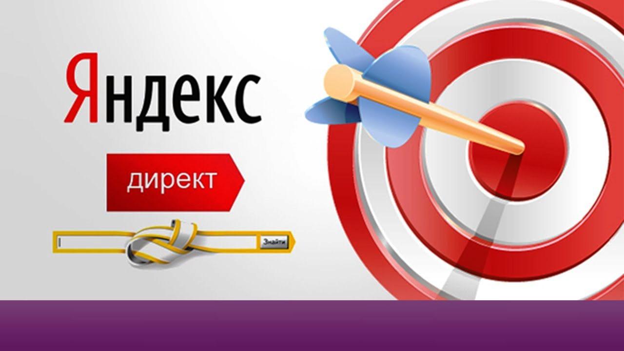 яндекс директ картинка